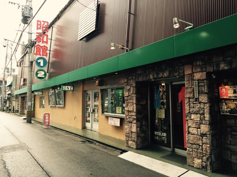 小倉昭和館(福岡県)