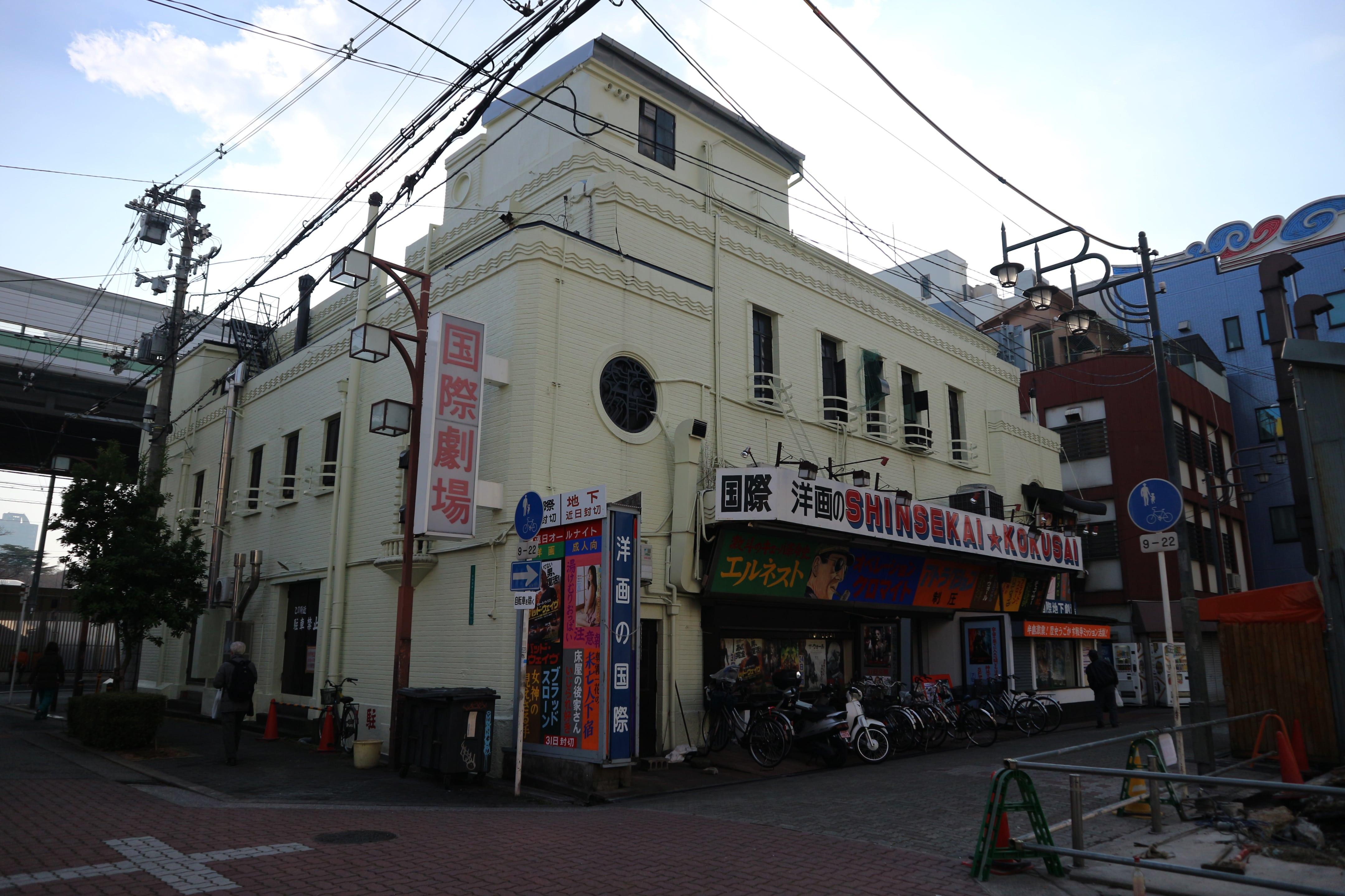 新世界国際劇場(大阪府)