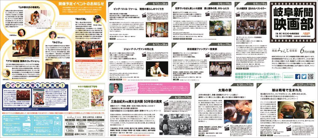 thumbnail of 20200606_映画部見開き20d(web)