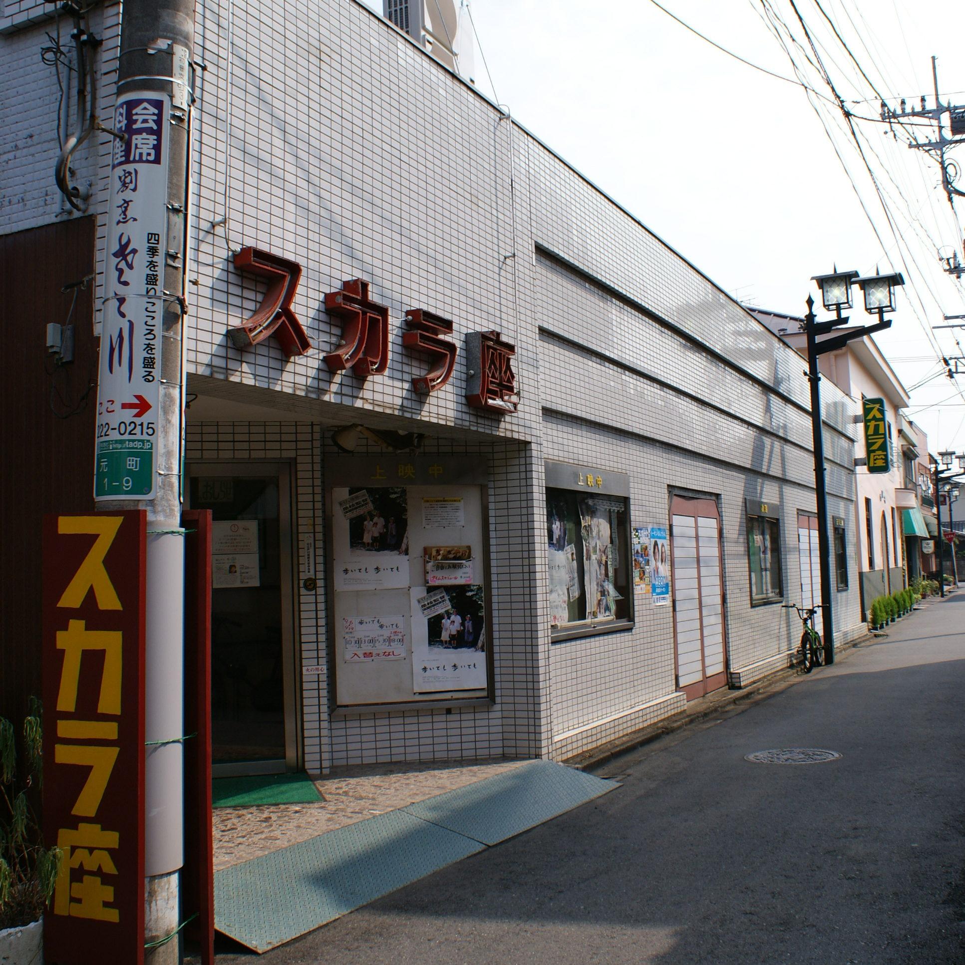 川越スカラ座(埼玉県)