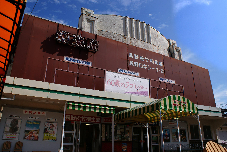 長野相生座・ロキシー(長野県)