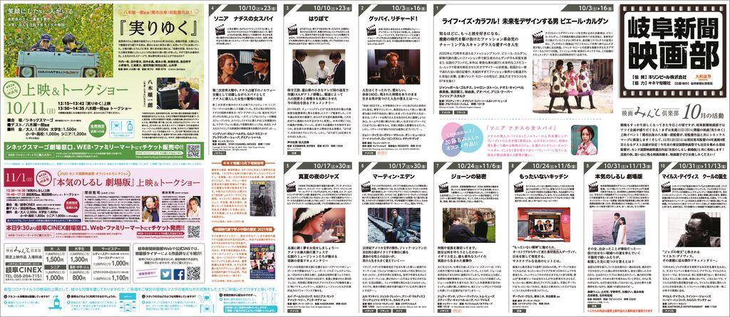 thumbnail of 20201003_映画部見開き20d(web)