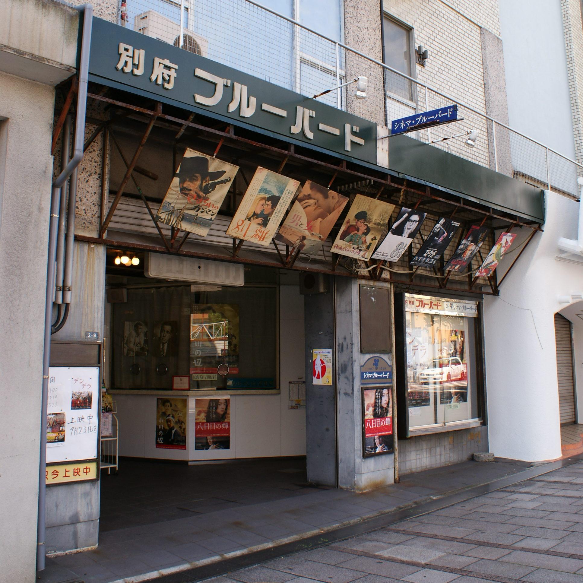 別府ブルーバード劇場(大分県)
