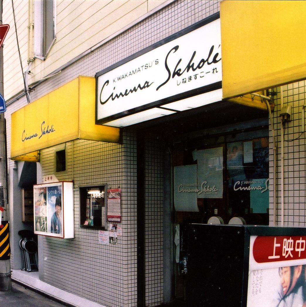 シネマスコーレ(愛知県)