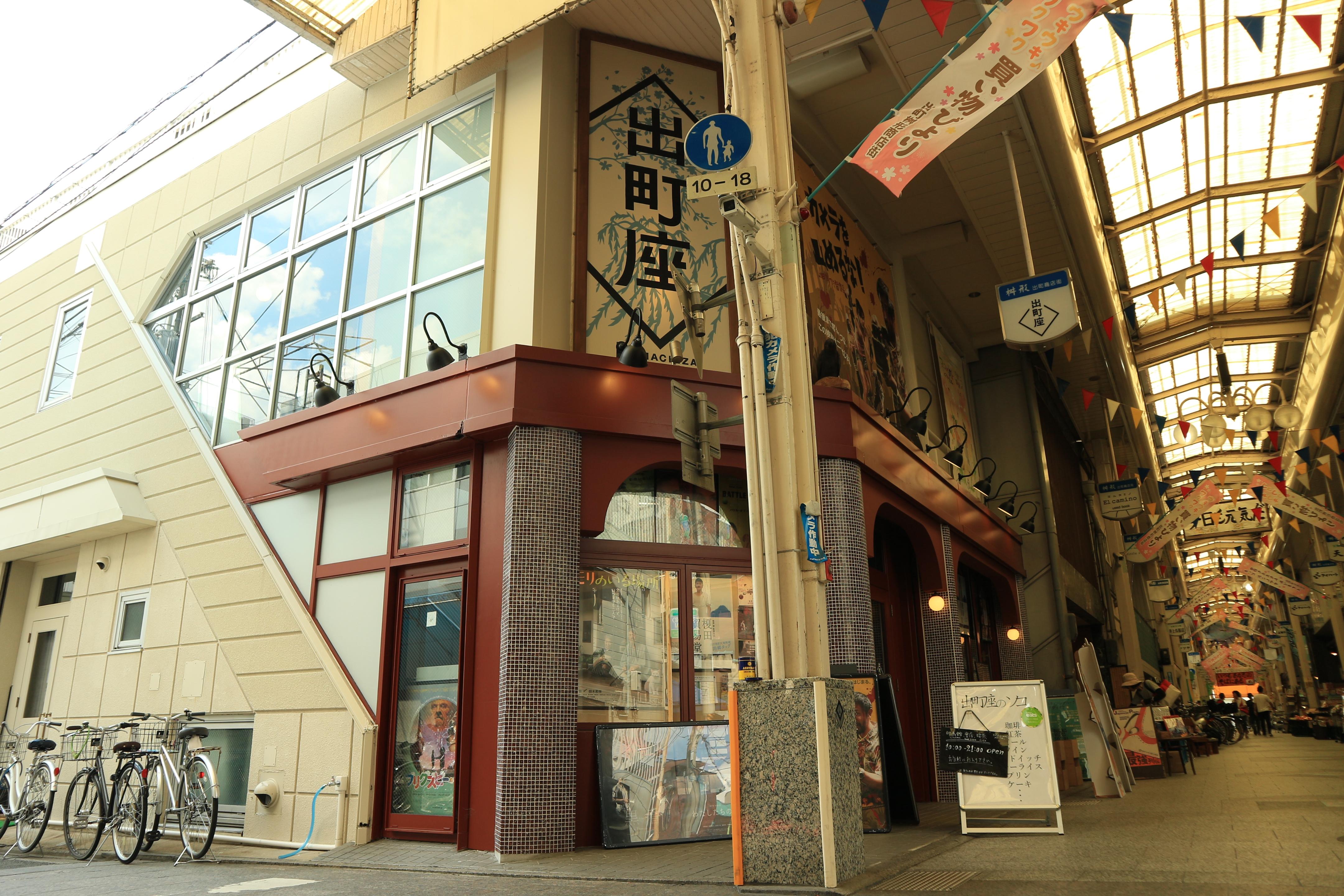 出町座(京都府)