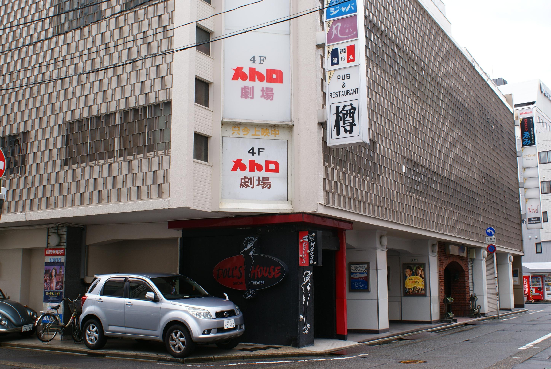 メトロ劇場(福井県)