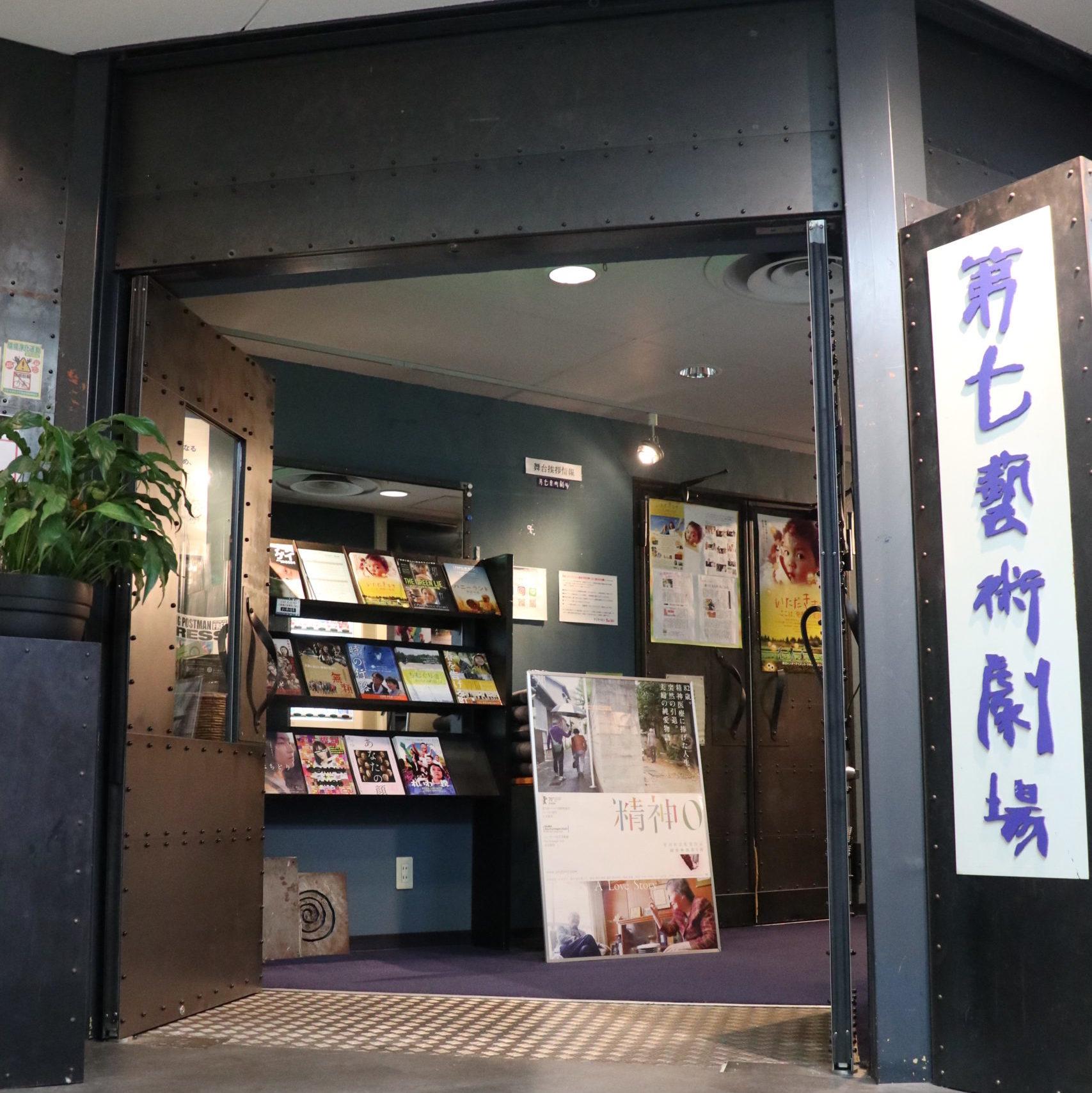 第七藝術劇場(大阪府)