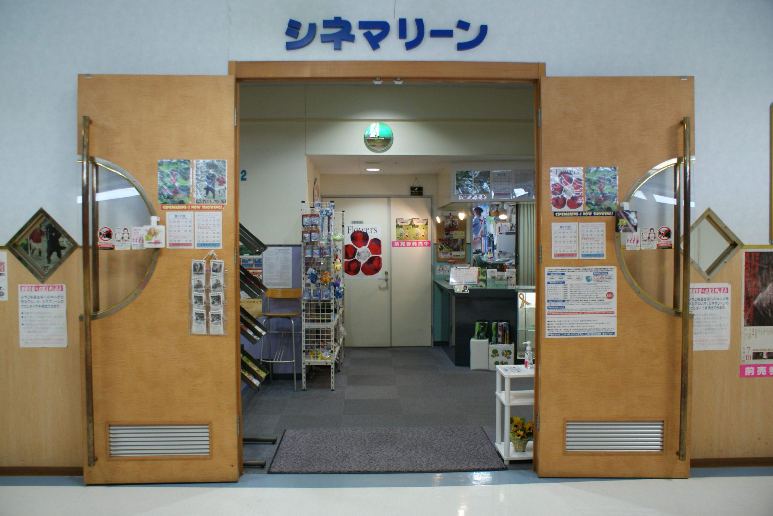 みやこシネマリーン(岩手県)