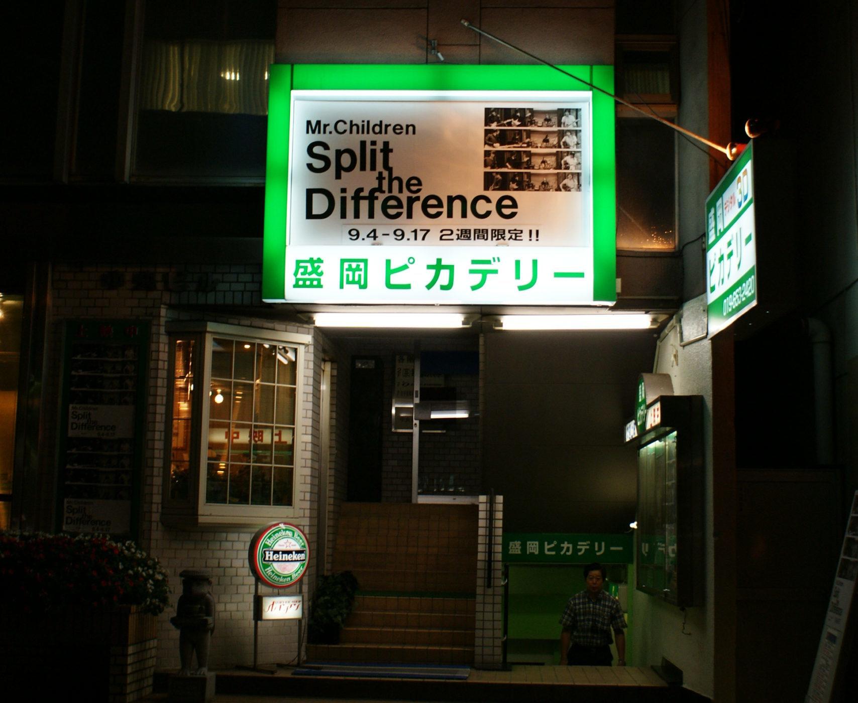 盛岡ピカデリー/ルミエール(岩手県)