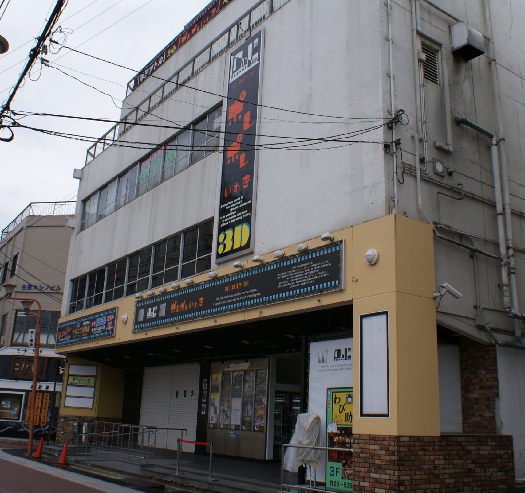 ポレポレいわき【現:まちポレいわき1&2】(福島県)