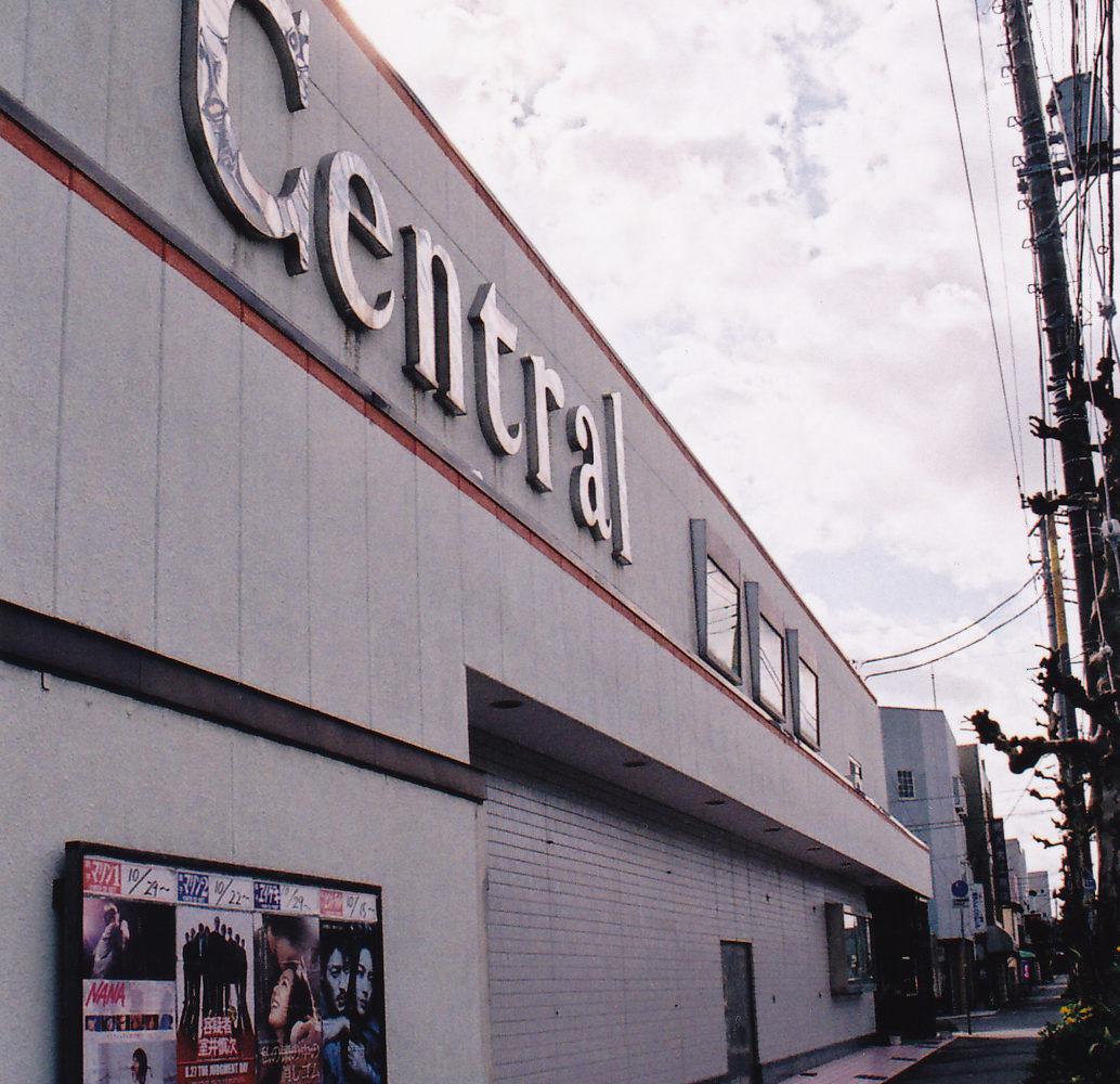【思い出の映画館】銚子セントラル(千葉県)