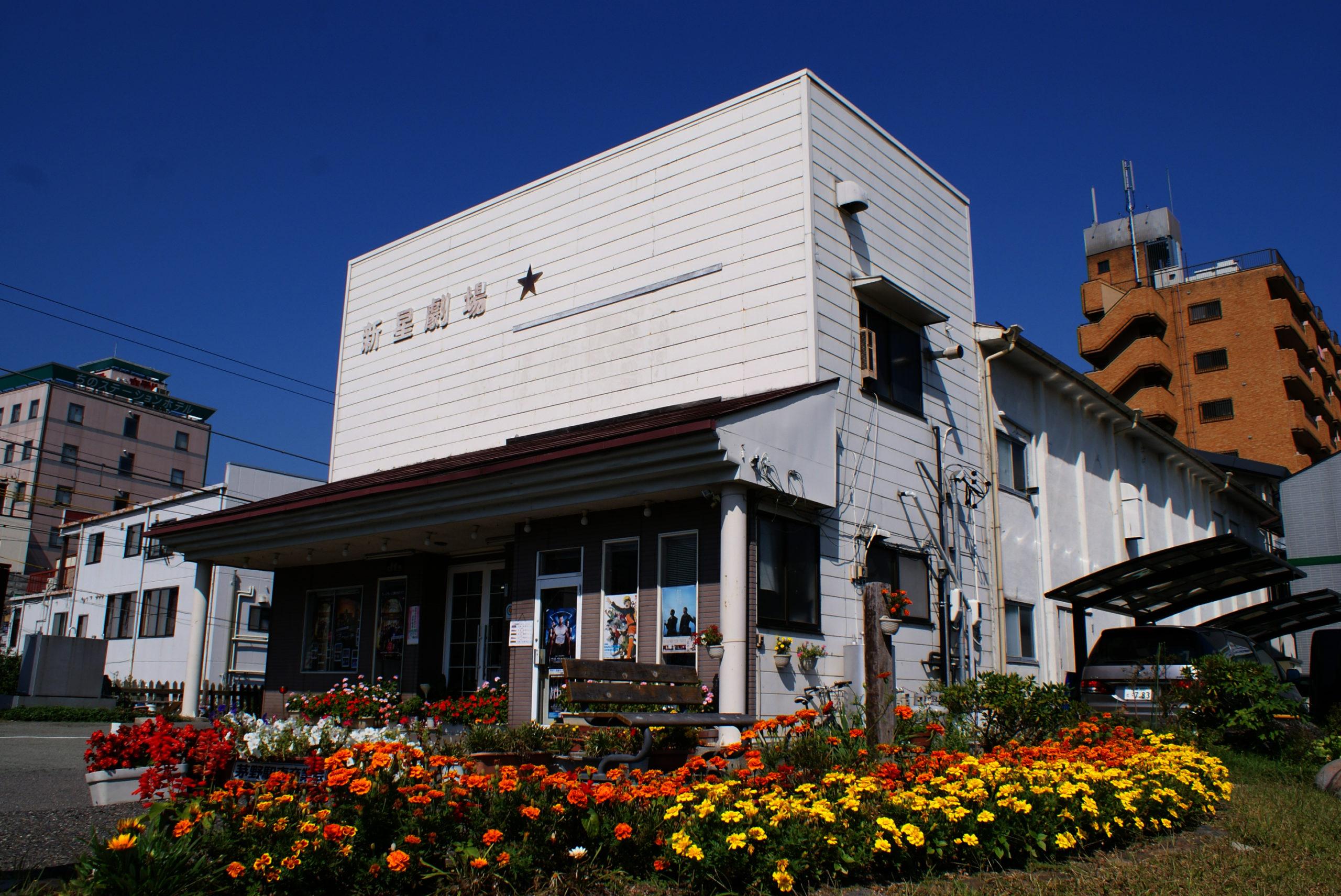 新星劇場(長野県)