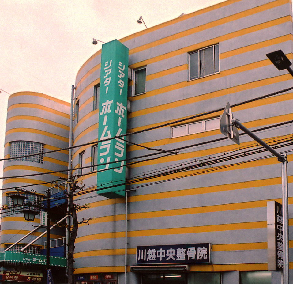 【思い出の映画館】シアターホームラン(埼玉県)